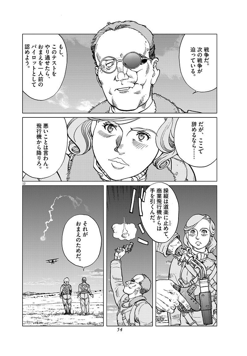 女流飛行士マリア・マンテガッツァの冒険 第十六話12ページ目画像