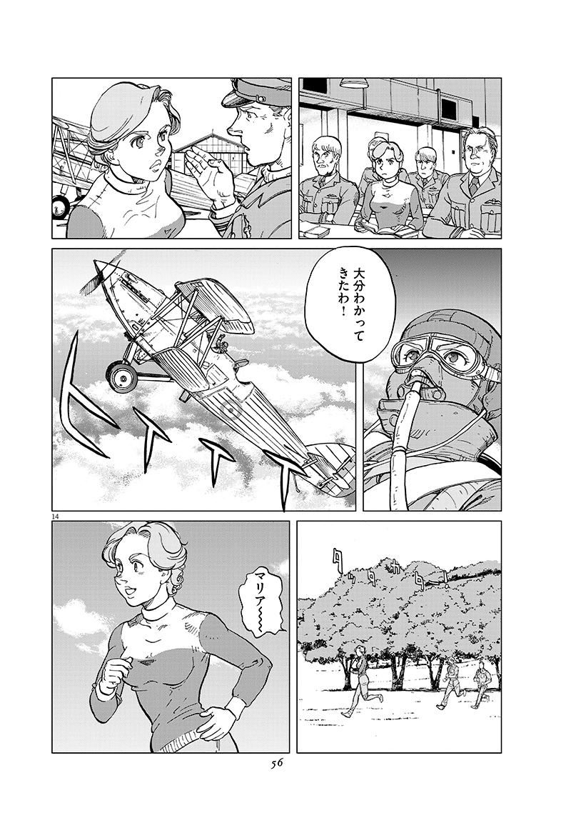 女流飛行士マリア・マンテガッツァの冒険 第十六話14ページ目画像