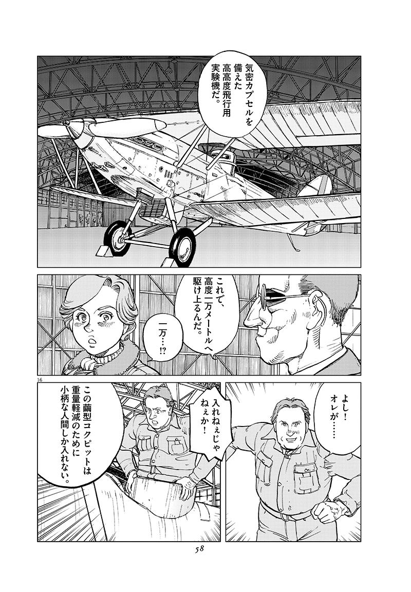 女流飛行士マリア・マンテガッツァの冒険 第十六話16ページ目画像