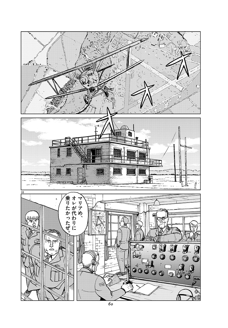 女流飛行士マリア・マンテガッツァの冒険 第十六話18ページ目画像