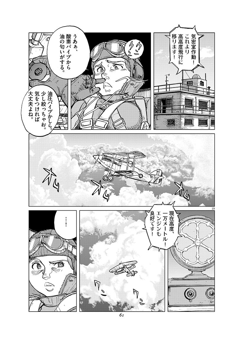 女流飛行士マリア・マンテガッツァの冒険 第十六話19ページ目画像