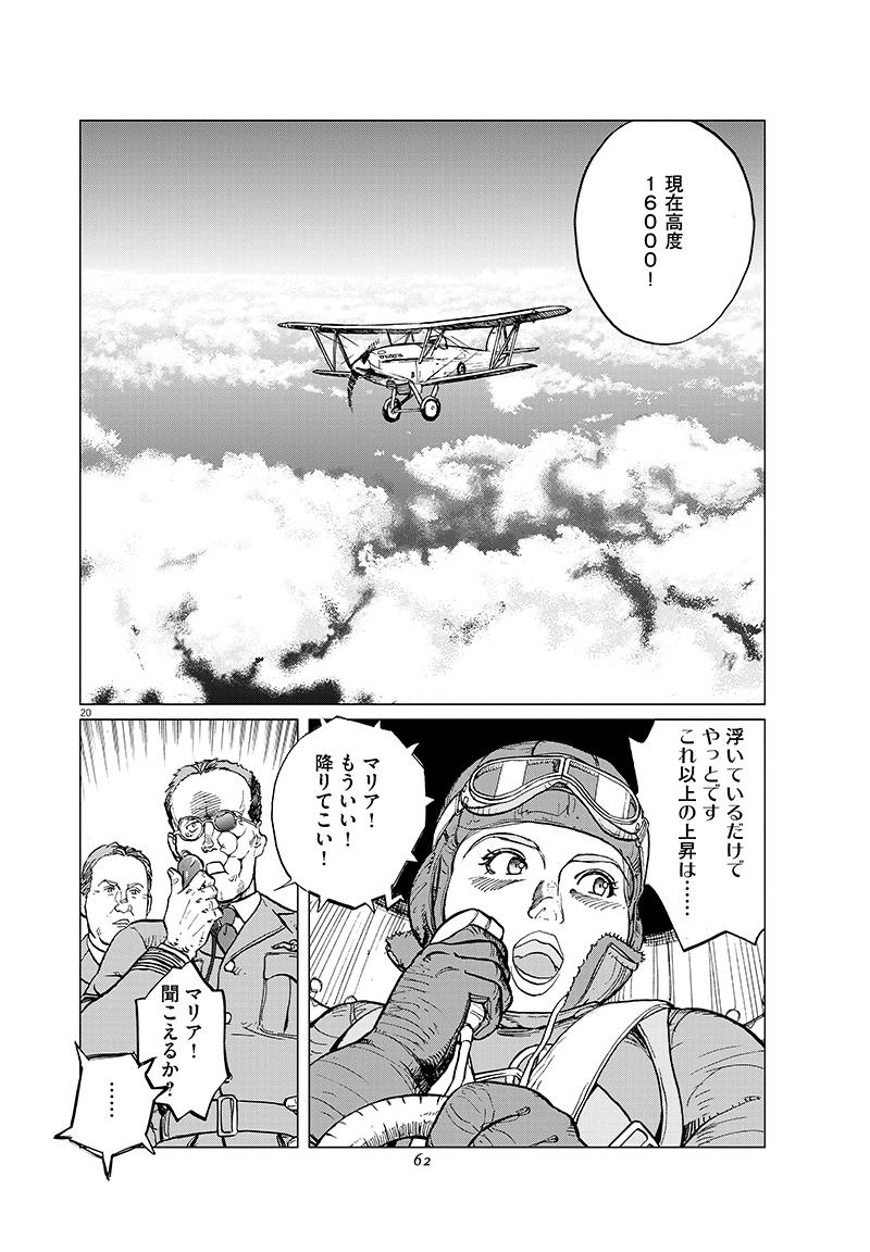 女流飛行士マリア・マンテガッツァの冒険 第十六話20ページ目画像