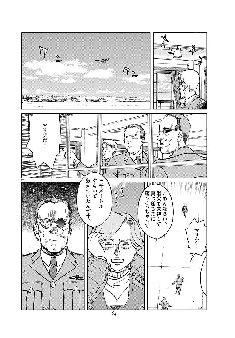 女流飛行士マリア・マンテガッツァの冒険 第十六話22ページ目画像