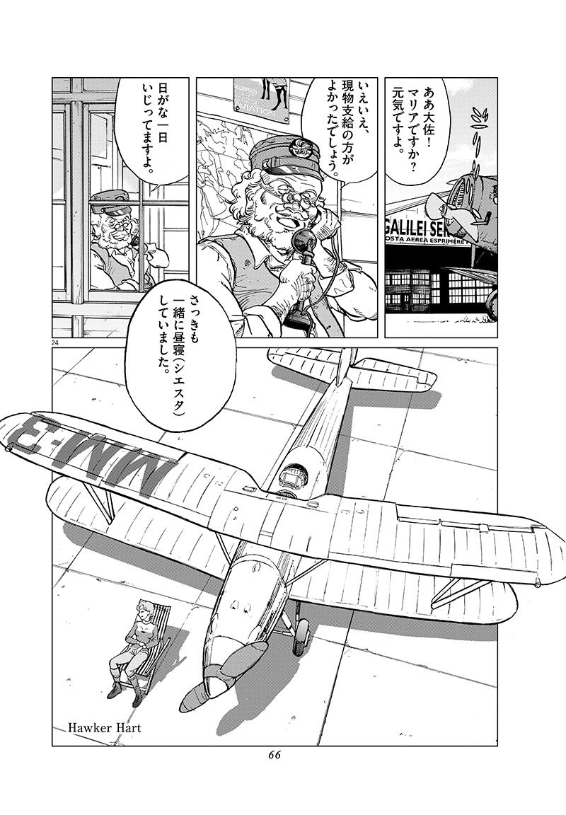 女流飛行士マリア・マンテガッツァの冒険 第十六話24ページ目画像