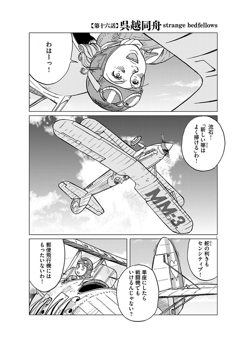 女流飛行士マリア・マンテガッツァの冒険 第十七話1ページ目画像