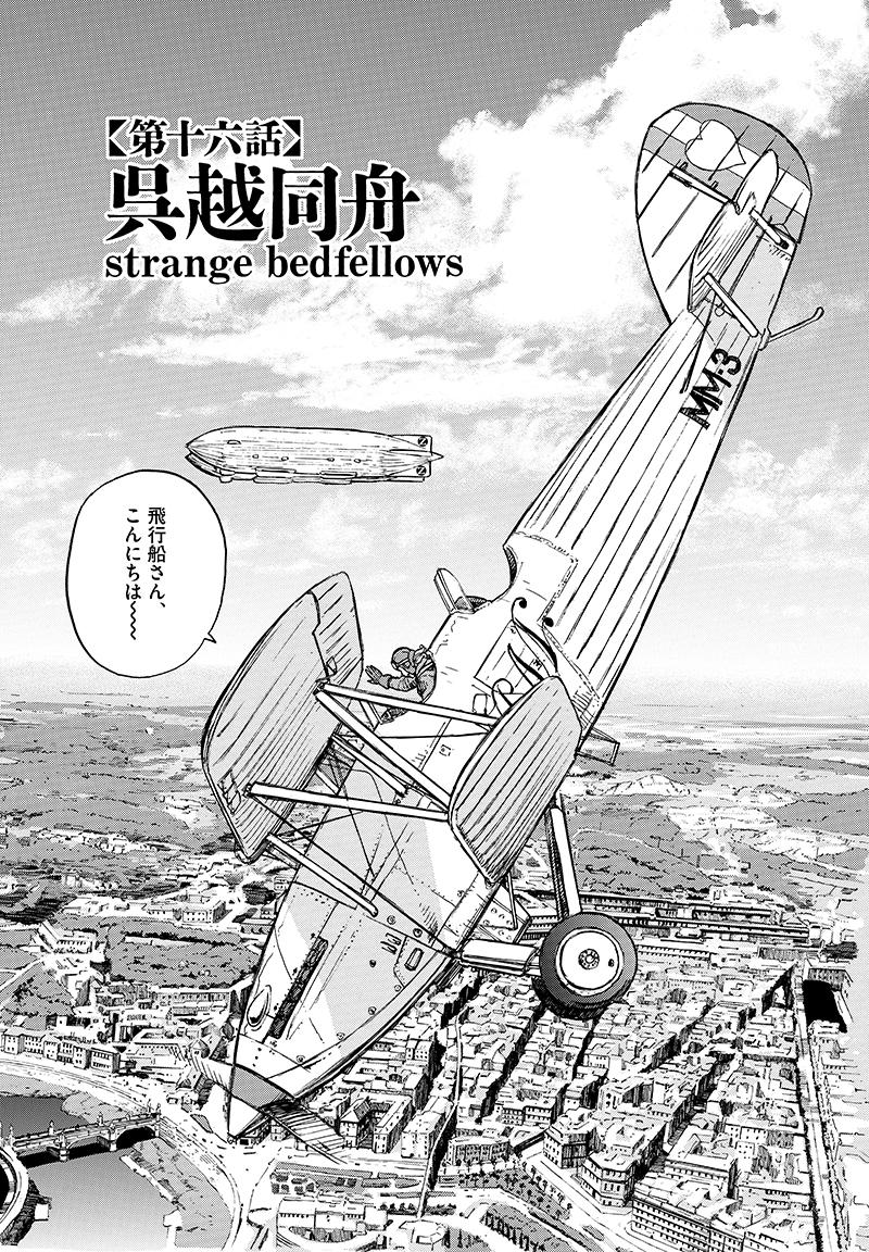 女流飛行士マリア・マンテガッツァの冒険 第十七話2ページ目画像
