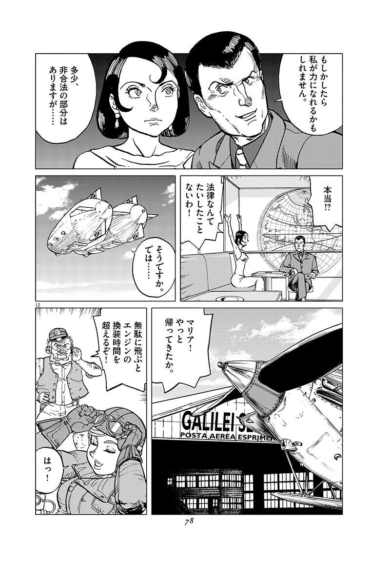 女流飛行士マリア・マンテガッツァの冒険 第十七話12ページ目画像