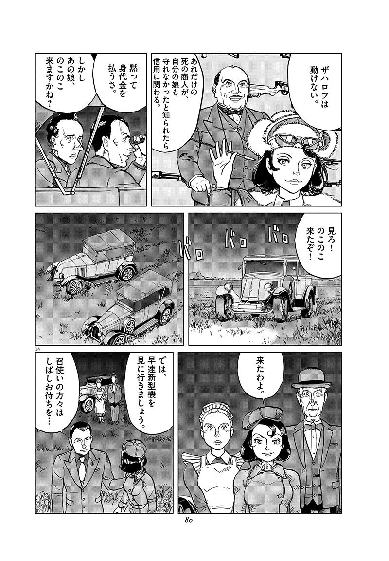 女流飛行士マリア・マンテガッツァの冒険 第十七話14ページ目画像