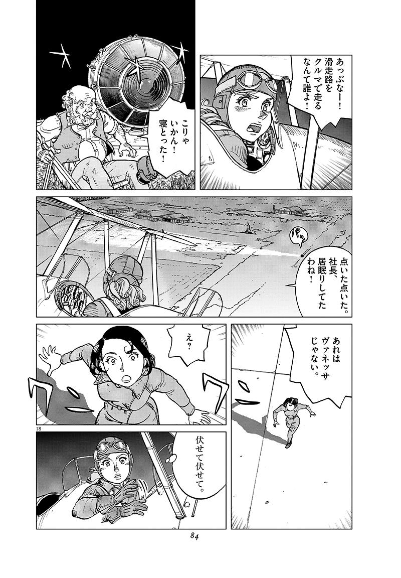 女流飛行士マリア・マンテガッツァの冒険 第十七話18ページ目画像
