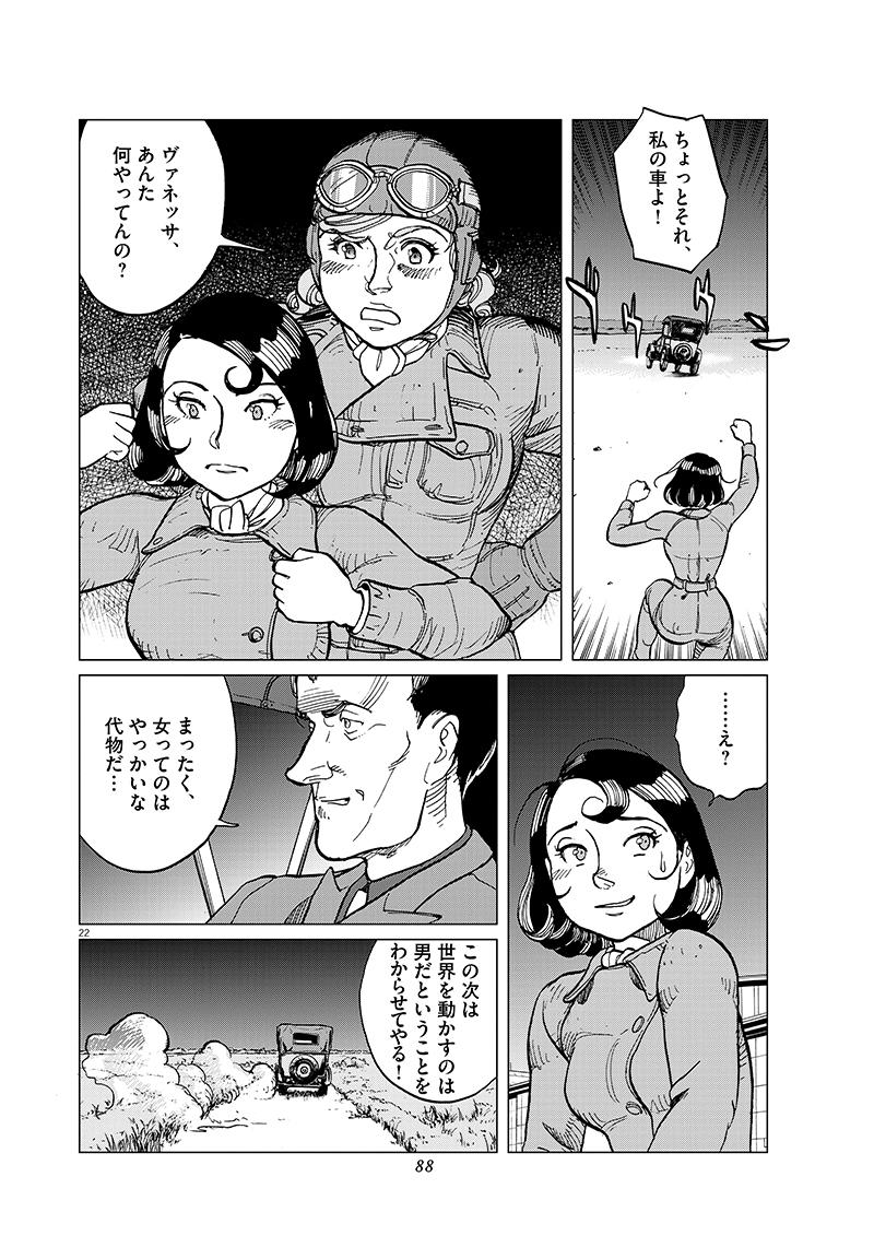 女流飛行士マリア・マンテガッツァの冒険 第十七話22ページ目画像