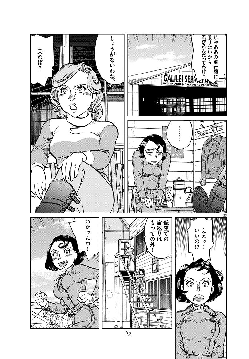 女流飛行士マリア・マンテガッツァの冒険 第十七話23ページ目画像