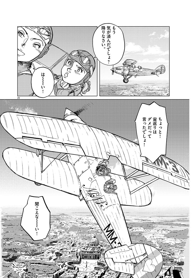 女流飛行士マリア・マンテガッツァの冒険 第十七話24ページ目画像