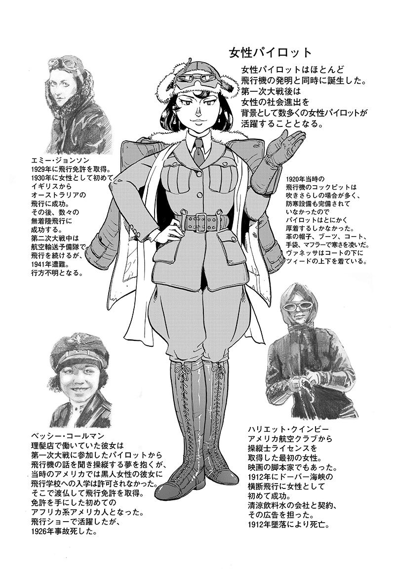 女流飛行士マリア・マンテガッツァの冒険 第十七話30ページ目画像