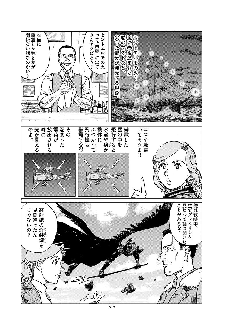 女流飛行士マリア・マンテガッツァの冒険 第十七話34ページ目画像