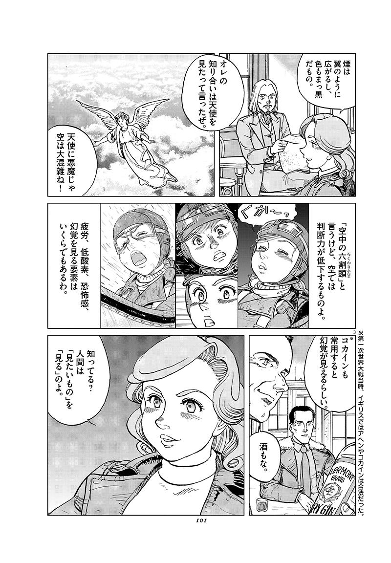 女流飛行士マリア・マンテガッツァの冒険 第十七話35ページ目画像