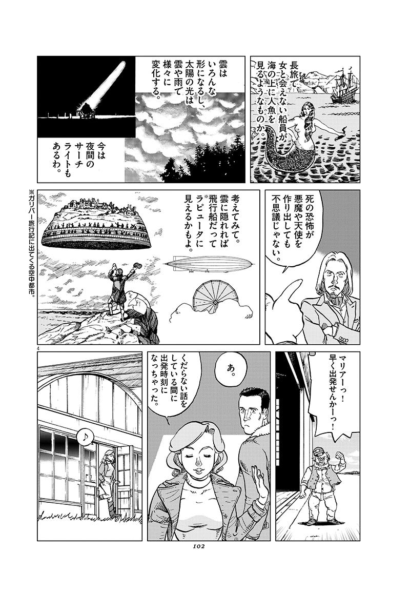 女流飛行士マリア・マンテガッツァの冒険 第十七話36ページ目画像