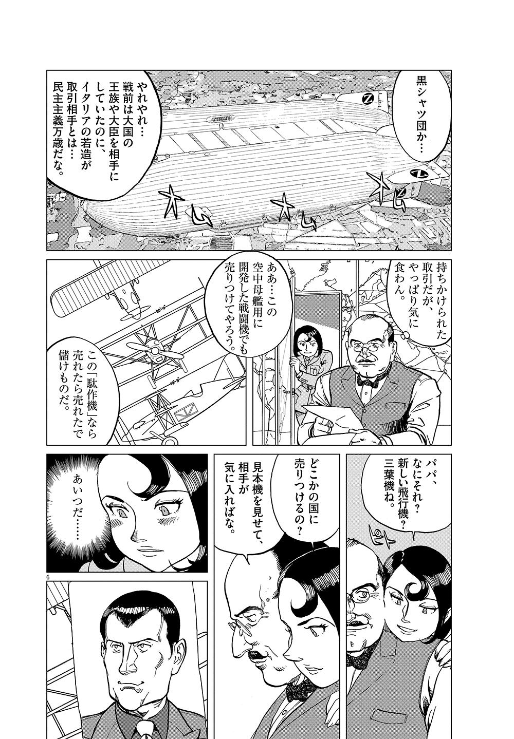 女流飛行士マリア・マンテガッツァの冒険 第十九話6ページ目画像