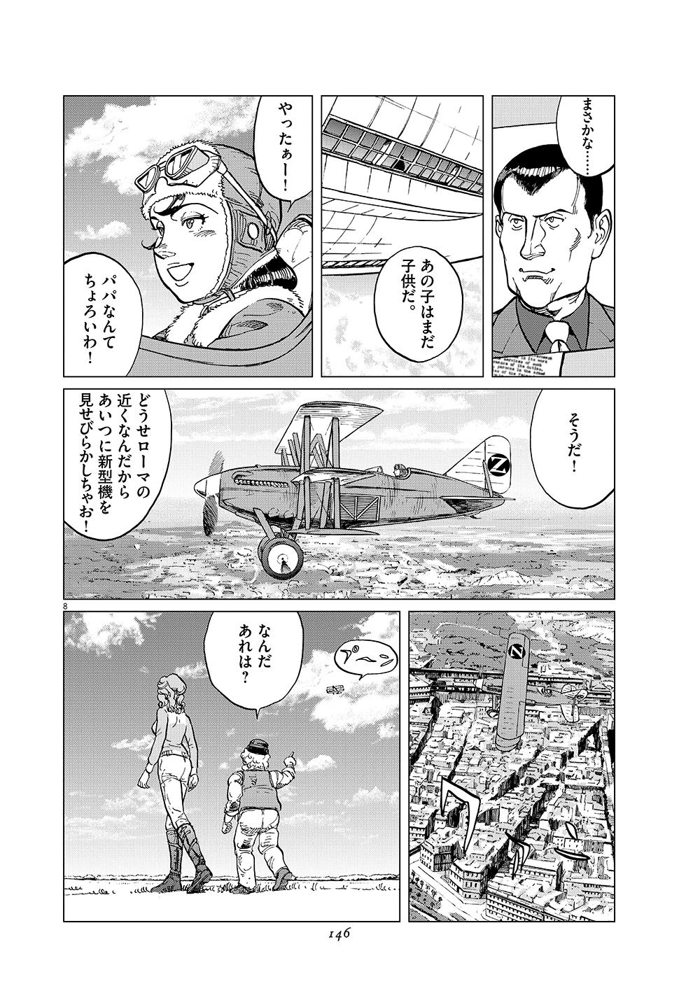 女流飛行士マリア・マンテガッツァの冒険 第十九話8ページ目画像