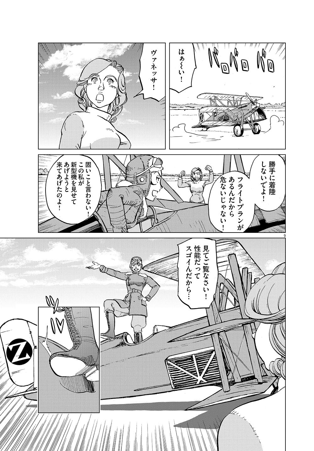 女流飛行士マリア・マンテガッツァの冒険 第十九話9ページ目画像