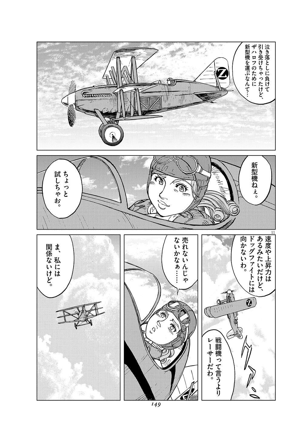 女流飛行士マリア・マンテガッツァの冒険 第十九話11ページ目画像