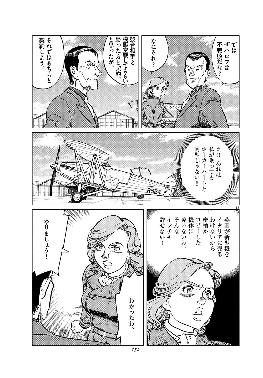 女流飛行士マリア・マンテガッツァの冒険 第十九話13ページ目画像