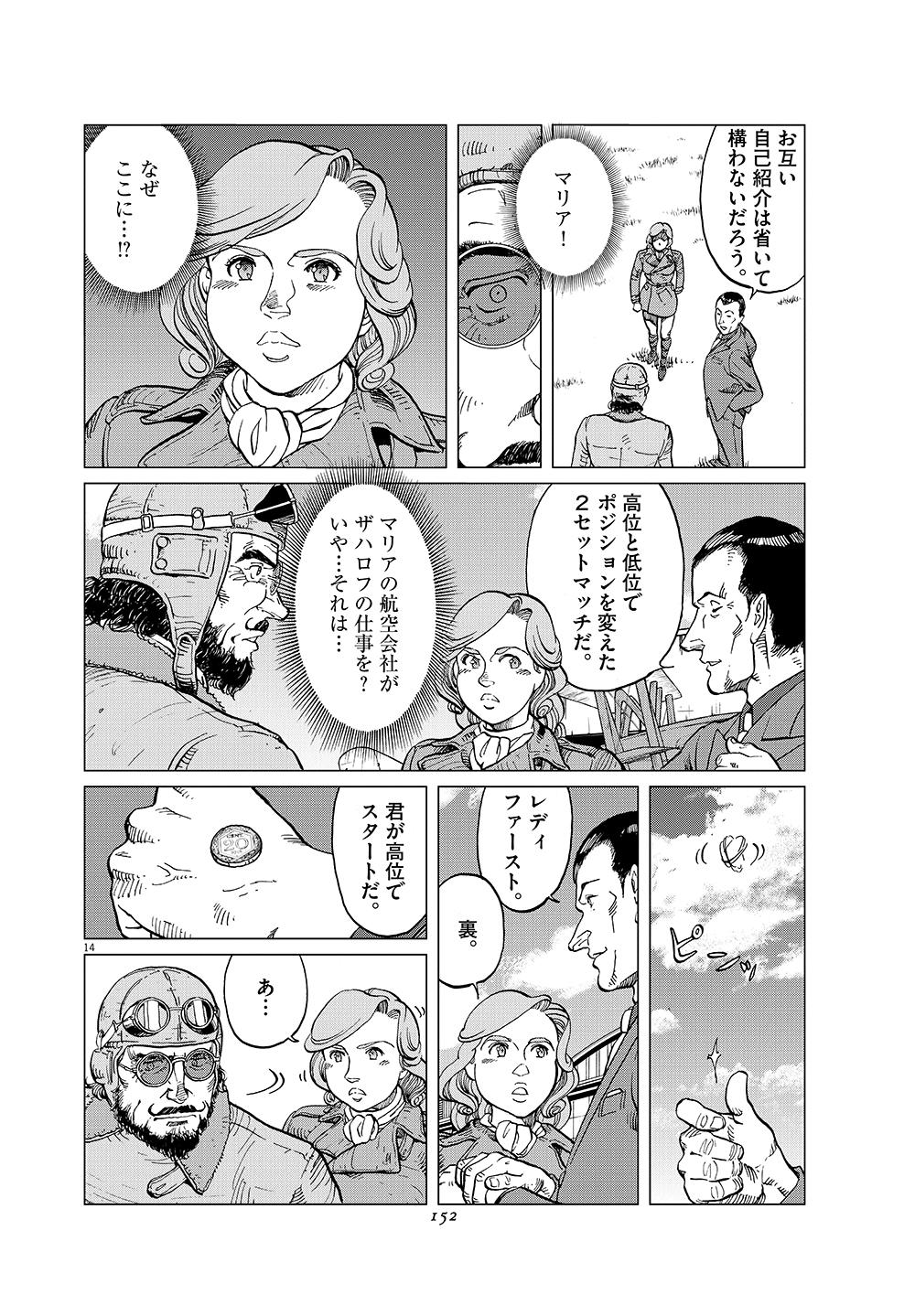 女流飛行士マリア・マンテガッツァの冒険 第十九話14ページ目画像