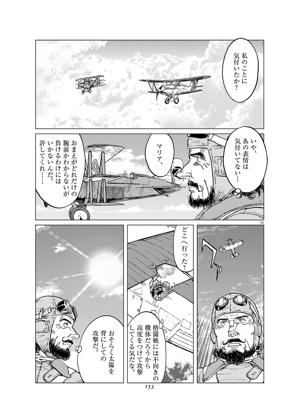 女流飛行士マリア・マンテガッツァの冒険 第十九話15ページ目画像