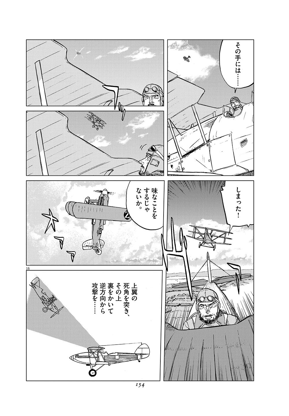 女流飛行士マリア・マンテガッツァの冒険 第十九話16ページ目画像