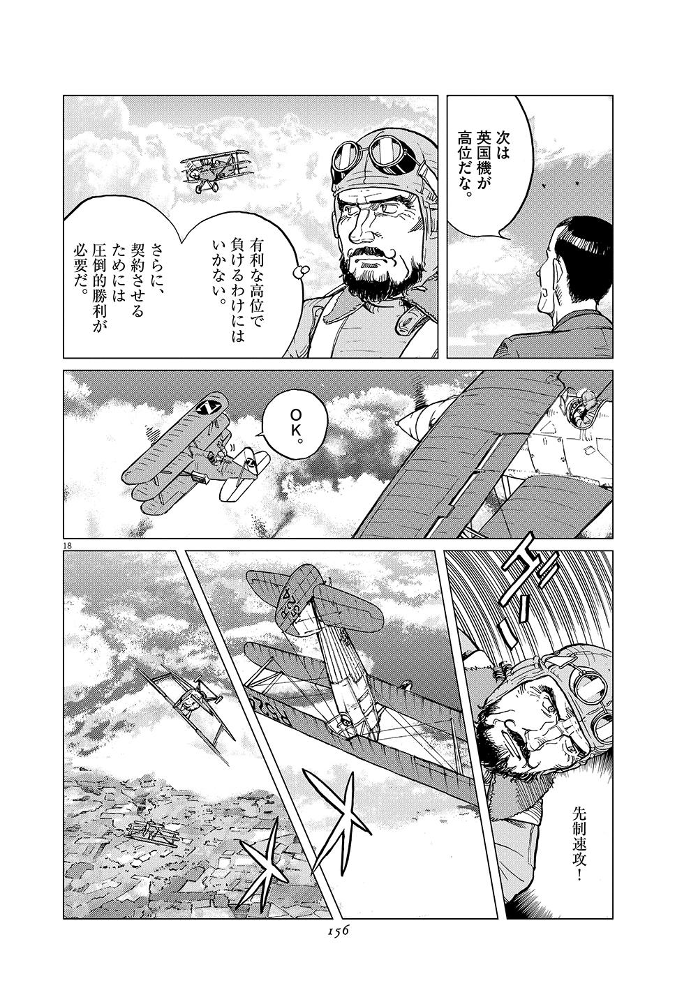 女流飛行士マリア・マンテガッツァの冒険 第十九話18ページ目画像