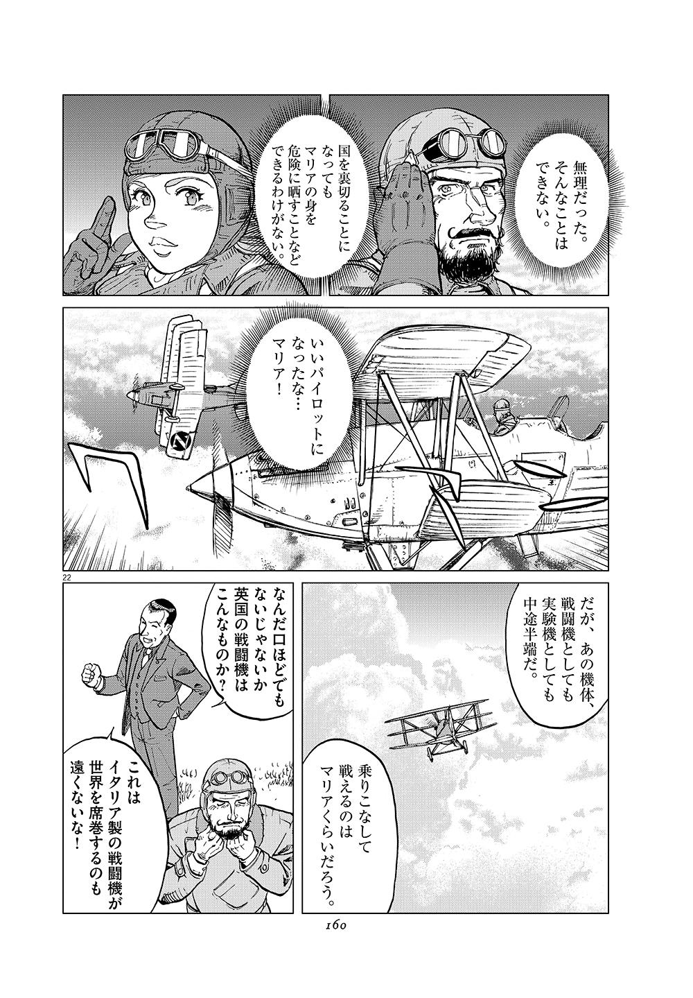 女流飛行士マリア・マンテガッツァの冒険 第十九話22ページ目画像