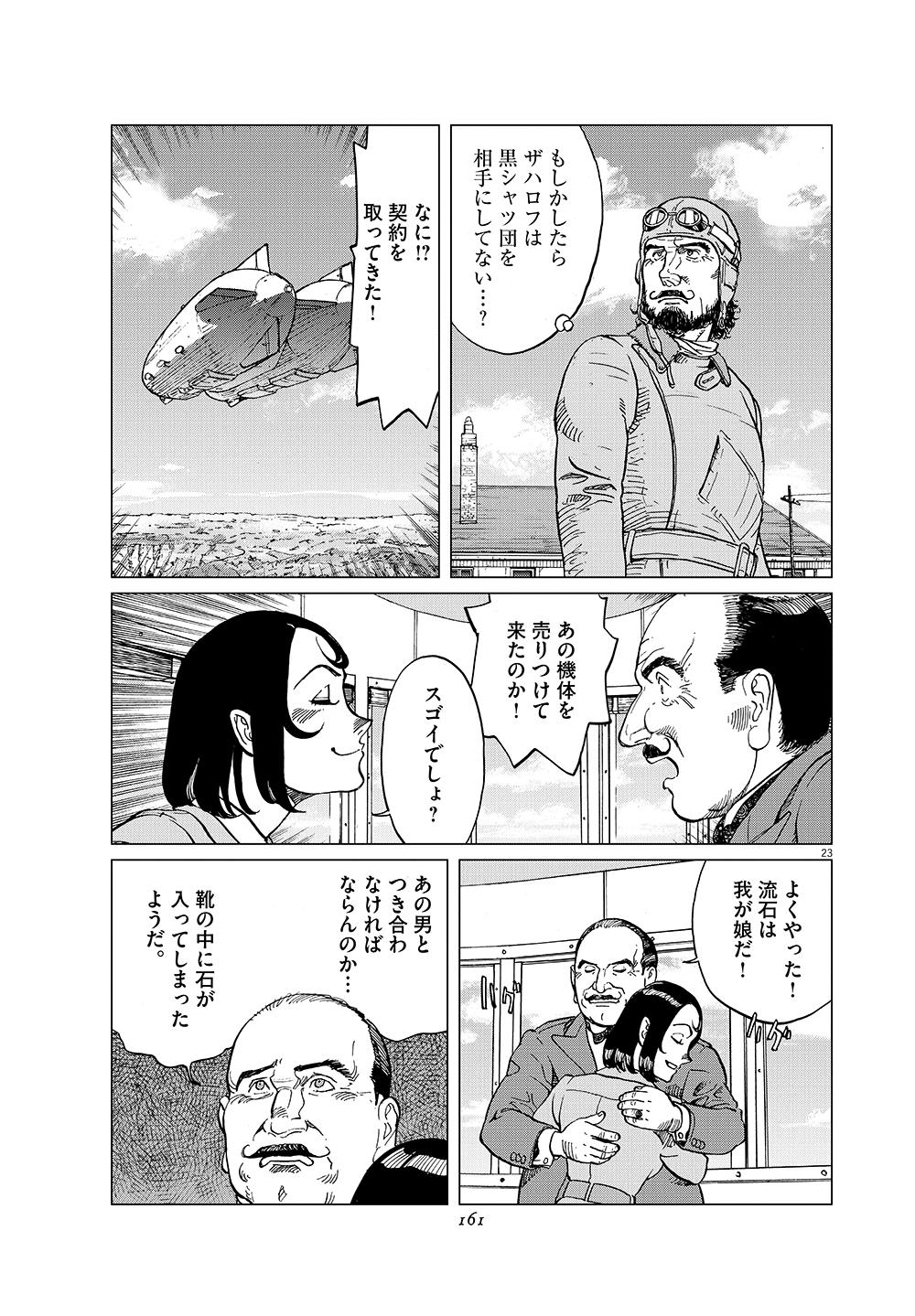 女流飛行士マリア・マンテガッツァの冒険 第十九話23ページ目画像