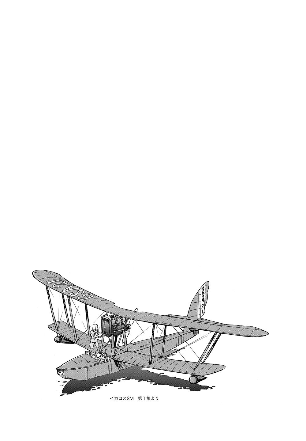 女流飛行士マリア・マンテガッツァの冒険 第十九話25ページ目画像
