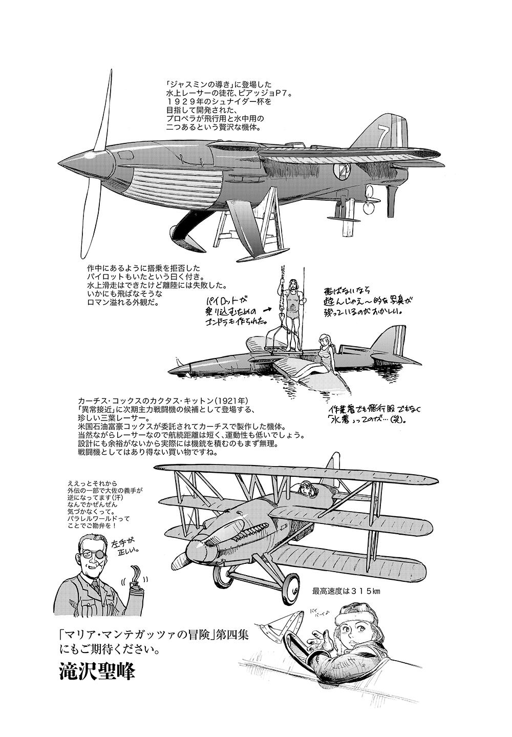 女流飛行士マリア・マンテガッツァの冒険 第十九話27ページ目画像