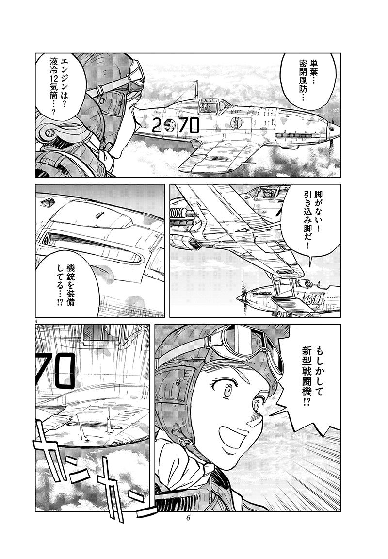 女流飛行士マリア・マンテガッツァの冒険 第二十話4ページ目画像