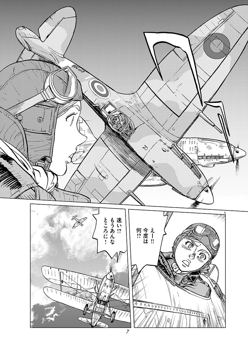 女流飛行士マリア・マンテガッツァの冒険 第二十話5ページ目画像
