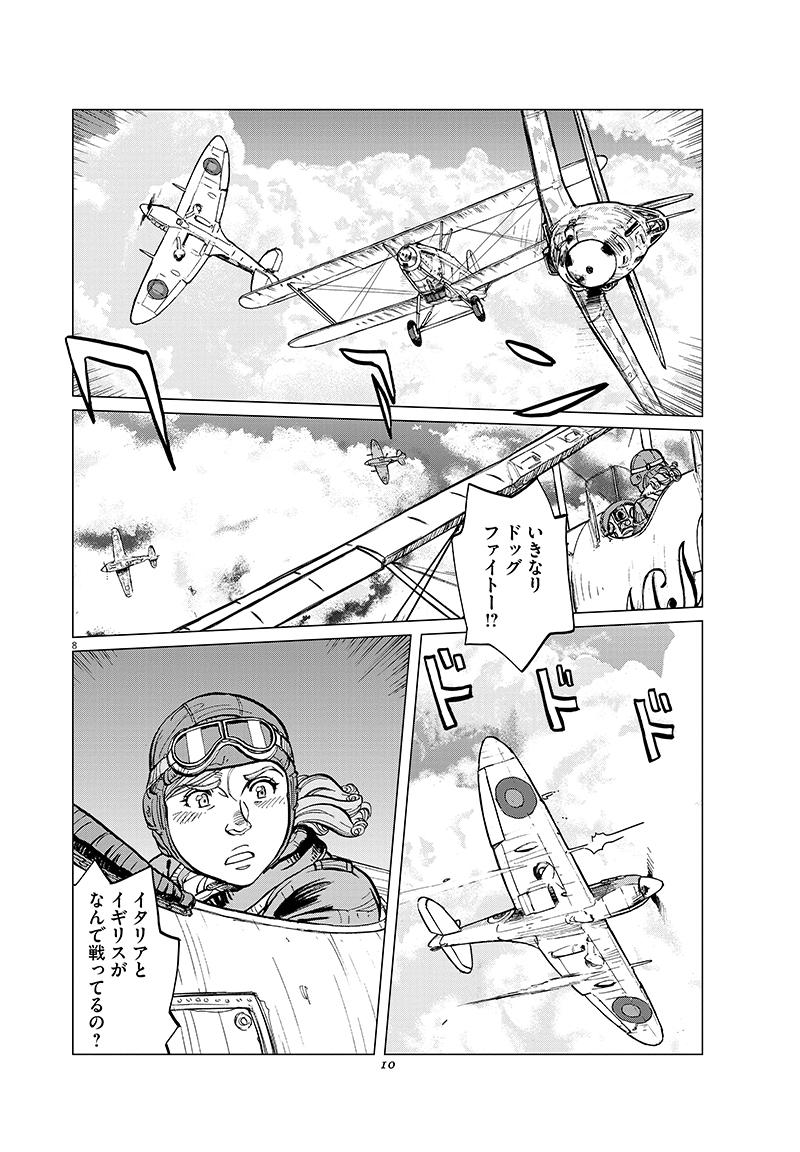 女流飛行士マリア・マンテガッツァの冒険 第二十話8ページ目画像
