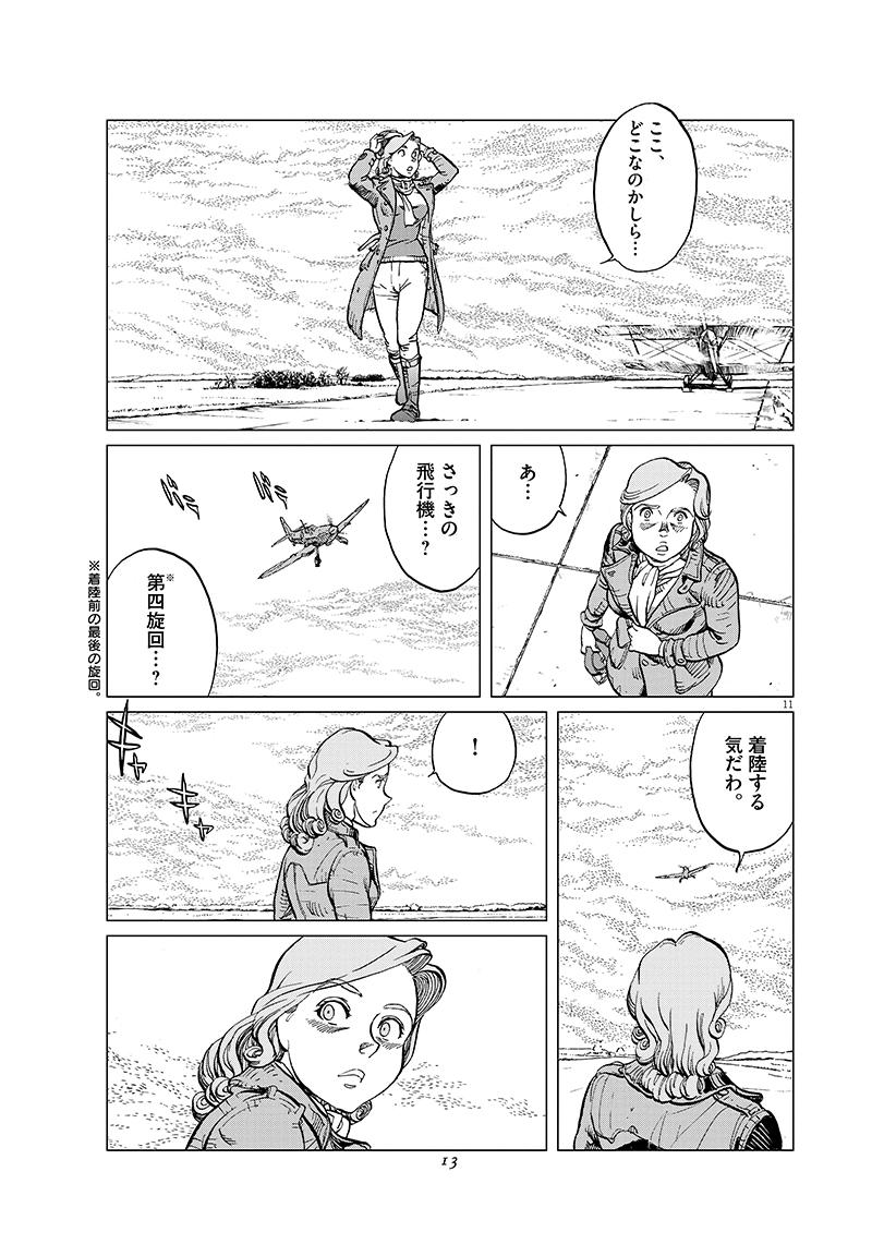 女流飛行士マリア・マンテガッツァの冒険 第二十話11ページ目画像