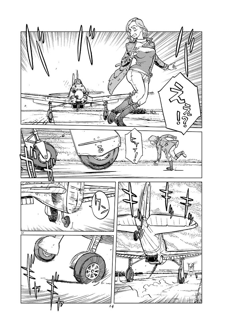 女流飛行士マリア・マンテガッツァの冒険 第二十話12ページ目画像