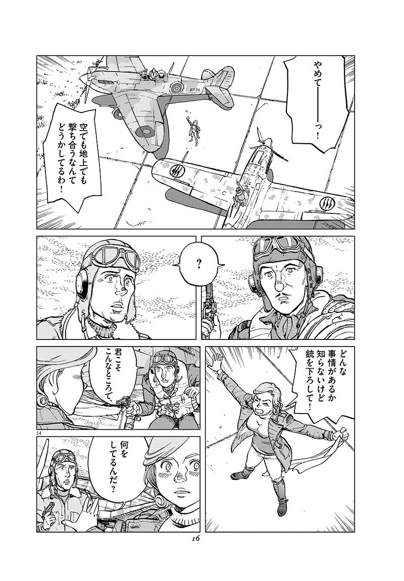 女流飛行士マリア・マンテガッツァの冒険 第二十話14ページ目画像
