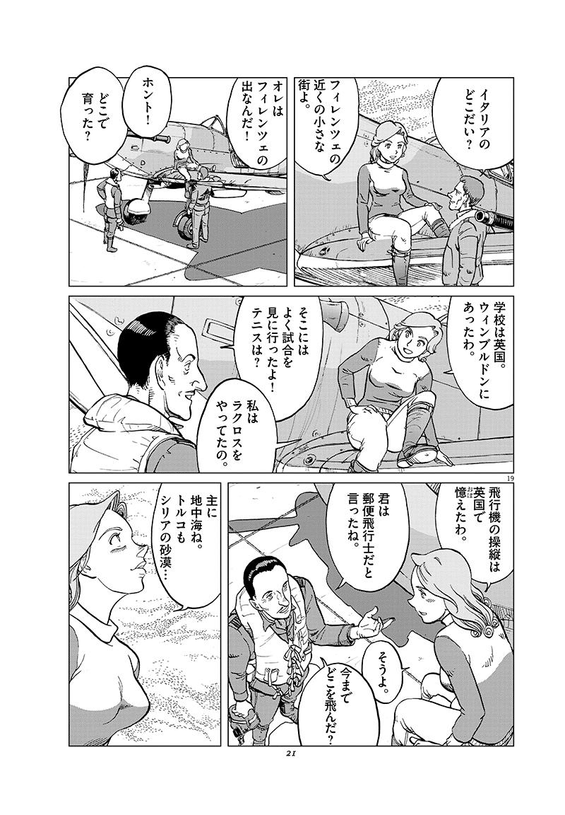 女流飛行士マリア・マンテガッツァの冒険 第二十話19ページ目画像