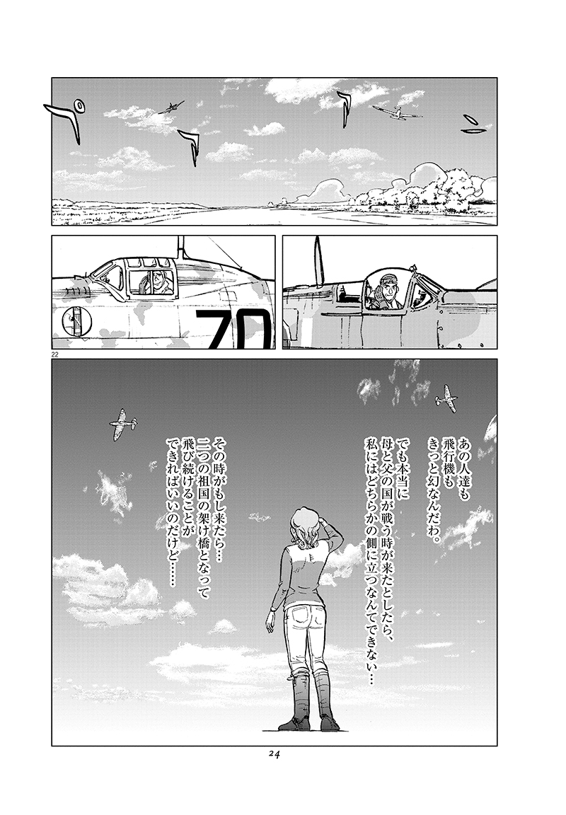 女流飛行士マリア・マンテガッツァの冒険 第二十話22ページ目画像