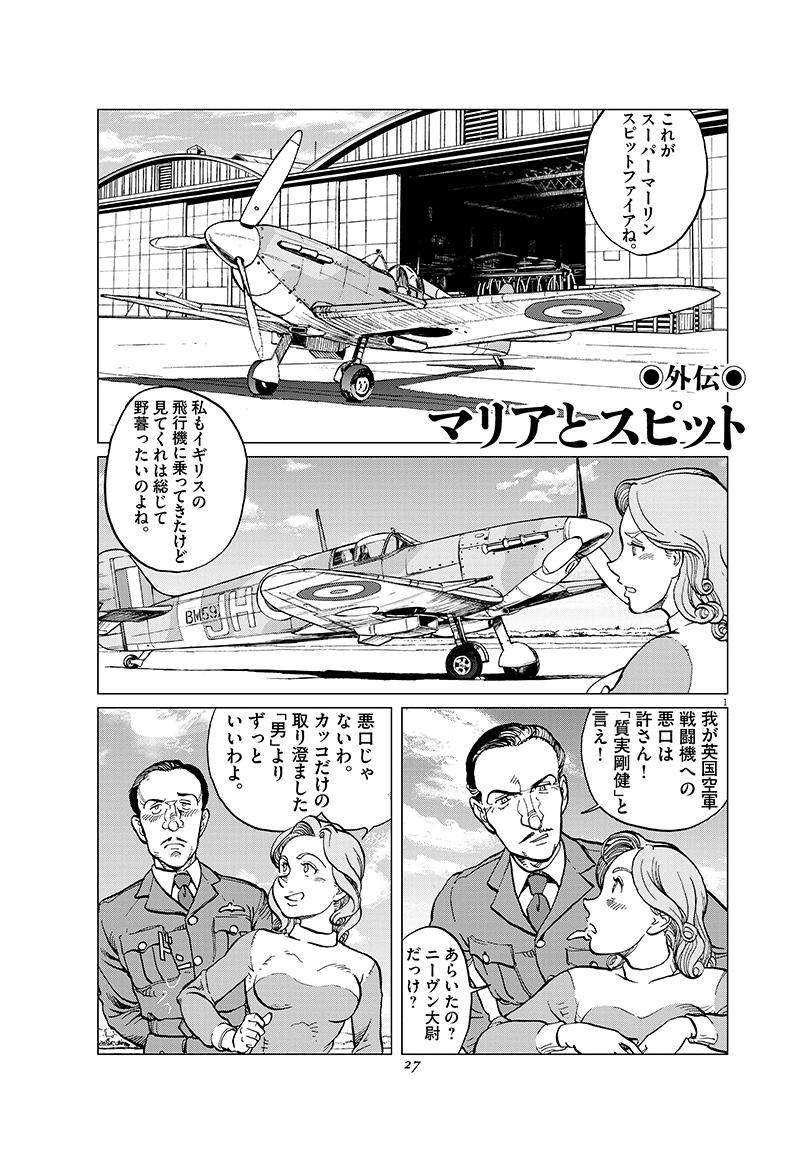 女流飛行士マリア・マンテガッツァの冒険 第二十一話1ページ目画像