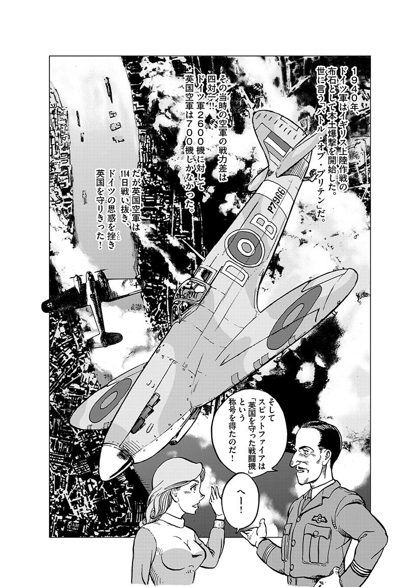女流飛行士マリア・マンテガッツァの冒険 第二十一話5ページ目画像