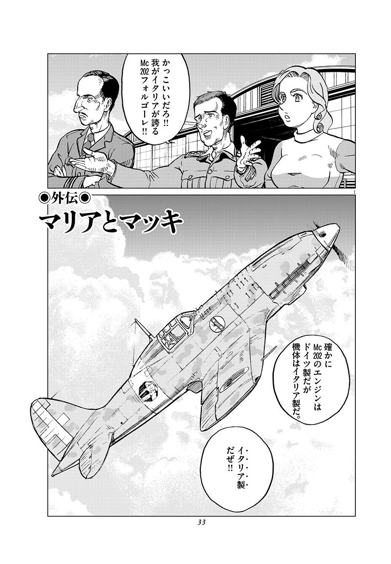 女流飛行士マリア・マンテガッツァの冒険 第二十一話7ページ目画像