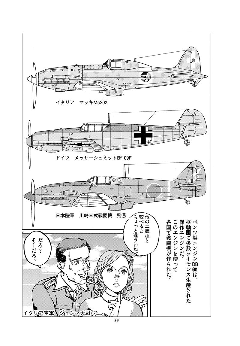 女流飛行士マリア・マンテガッツァの冒険 第二十一話8ページ目画像