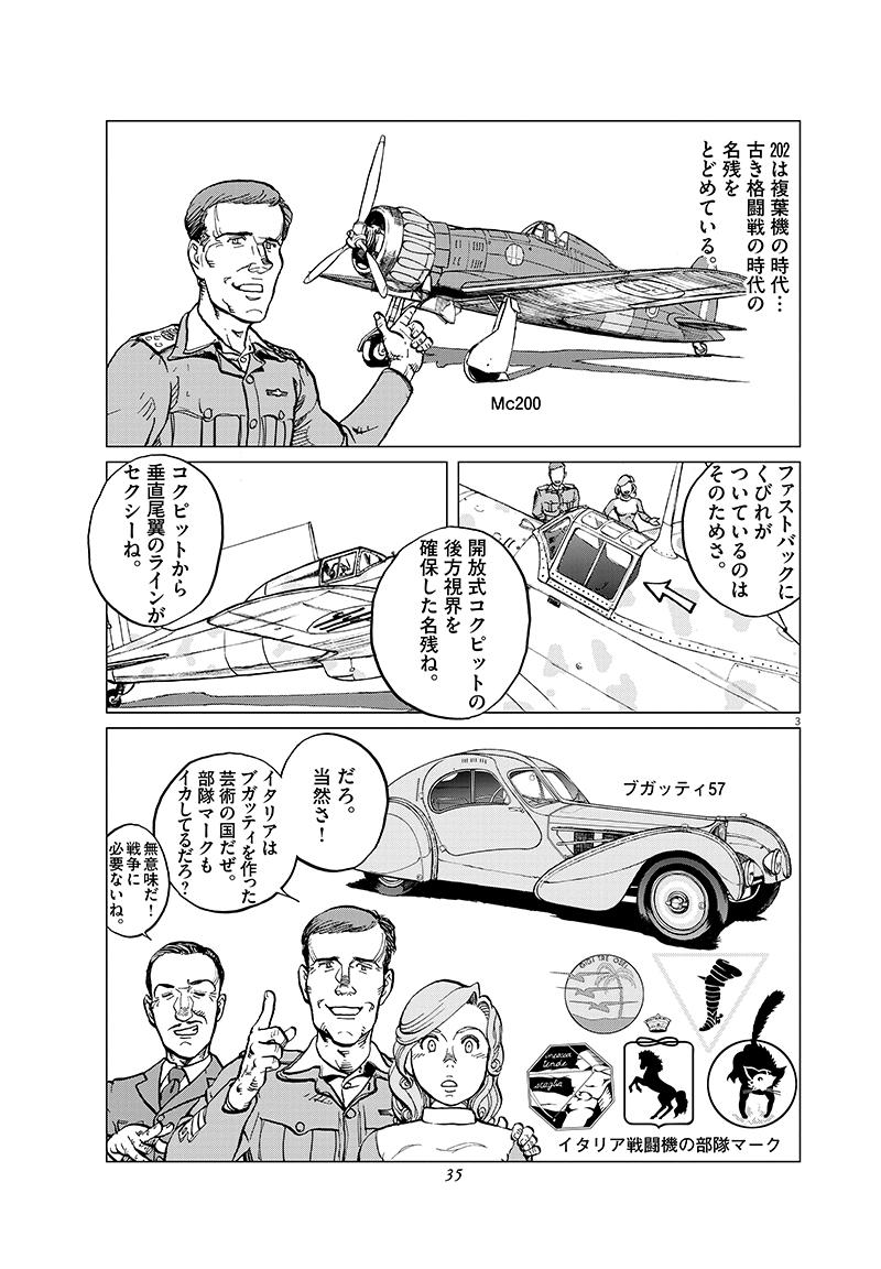 女流飛行士マリア・マンテガッツァの冒険 第二十一話9ページ目画像