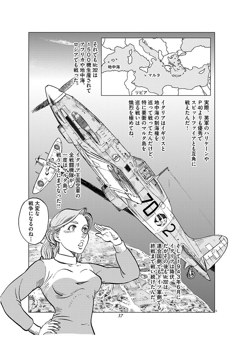女流飛行士マリア・マンテガッツァの冒険 第二十一話11ページ目画像