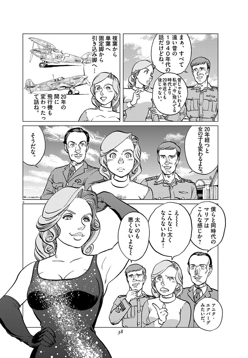 女流飛行士マリア・マンテガッツァの冒険 第二十一話12ページ目画像