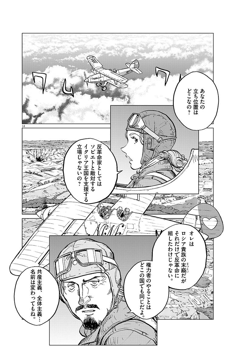 女流飛行士マリア・マンテガッツァの冒険 第二十二話14ページ目画像