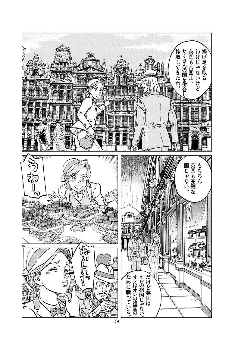 女流飛行士マリア・マンテガッツァの冒険 第二十二話16ページ目画像